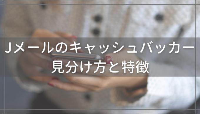 Jメールキャッシュバッカー(cb)