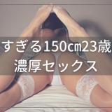 Jメール体験談(エロすぎる150㎝23歳女と濃厚セックス)
