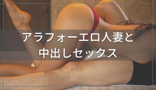 【Jメール体験談】アラフォー人妻と中出しセックス体験談