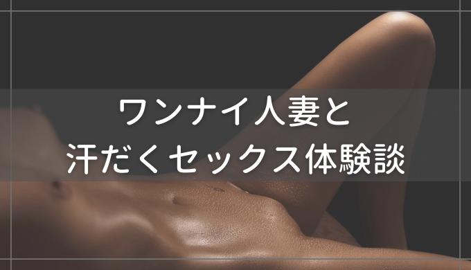 Jメール体験談(ワンナイ人妻と汗だくセックス体験談)