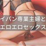 Jメール体験談(パイパン専業主婦とのエロエロセックス)