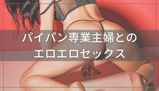 【Jメール体験談】パイパン人妻との激しすぎるエロエロセックス