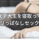 Jメール体験談(女子大生を寝取ってヤリっぱなしセックス)