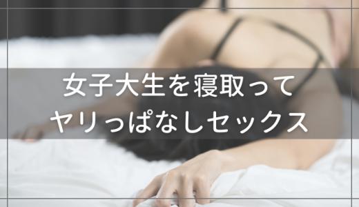 【Jメール寝取り体験談】女子大生と最高中出しセックス
