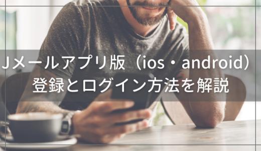 Jメールのアプリ版(ios・android)って?登録とログイン方法を解説します!