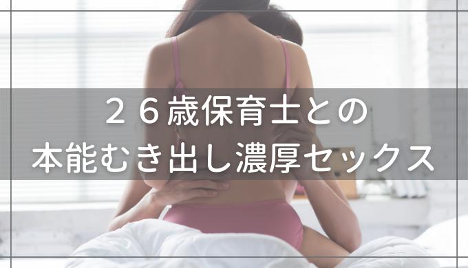 Jメール体験談(26歳保育士との本能むき出し濃厚セックス)