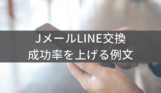 JメールでLINE交換を成功させるメール例文