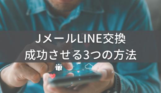 JメールでLINE交換を成功させる方法