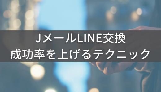 JメールでLINE交換の成功率を上げるテクニック